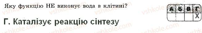 9-biologiya-sv-bezruchkova-2017-zoshit-dlya-kontrolyu-dosyagnen--kontrolni-roboti-kontrolna-robota-1-himichnij-sklad-klitini-variant-2-5.jpg