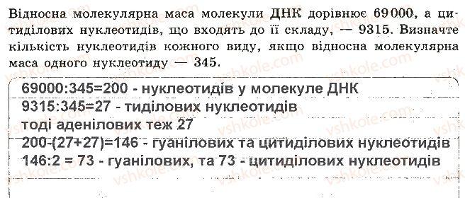 9-biologiya-sv-bezruchkova-2017-zoshit-dlya-kontrolyu-dosyagnen--kontrolni-roboti-kontrolna-robota-1-himichnij-sklad-klitini-variant-2-7.jpg