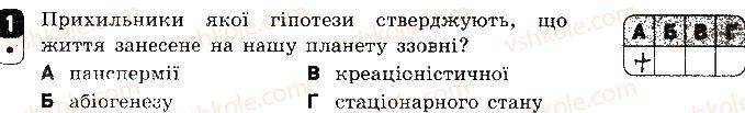 9-biologiya-sv-bezruchkova-2017-zoshit-dlya-kontrolyu-dosyagnen--kontrolni-roboti-kontrolna-robota-4-evolyutsiya-organichnogo-svitu-variant-1-1.jpg