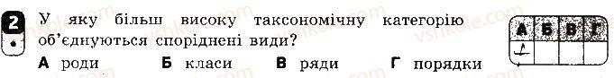 9-biologiya-sv-bezruchkova-2017-zoshit-dlya-kontrolyu-dosyagnen--kontrolni-roboti-kontrolna-robota-4-evolyutsiya-organichnogo-svitu-variant-1-2.jpg