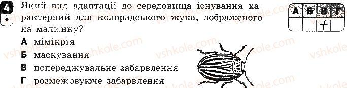 9-biologiya-sv-bezruchkova-2017-zoshit-dlya-kontrolyu-dosyagnen--kontrolni-roboti-kontrolna-robota-4-evolyutsiya-organichnogo-svitu-variant-1-4.jpg