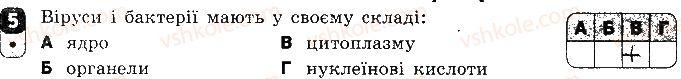 9-biologiya-sv-bezruchkova-2017-zoshit-dlya-kontrolyu-dosyagnen--kontrolni-roboti-kontrolna-robota-4-evolyutsiya-organichnogo-svitu-variant-1-5.jpg