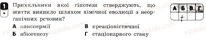 9-biologiya-sv-bezruchkova-2017-zoshit-dlya-kontrolyu-dosyagnen--kontrolni-roboti-kontrolna-robota-4-evolyutsiya-organichnogo-svitu-variant-2-1.jpg