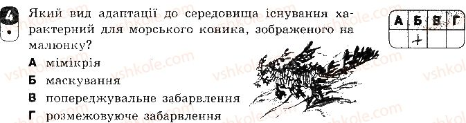 9-biologiya-sv-bezruchkova-2017-zoshit-dlya-kontrolyu-dosyagnen--kontrolni-roboti-kontrolna-robota-4-evolyutsiya-organichnogo-svitu-variant-2-4.jpg