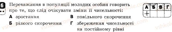9-biologiya-sv-bezruchkova-2017-zoshit-dlya-kontrolyu-dosyagnen--kontrolni-roboti-kontrolna-robota-4-evolyutsiya-organichnogo-svitu-variant-2-6.jpg