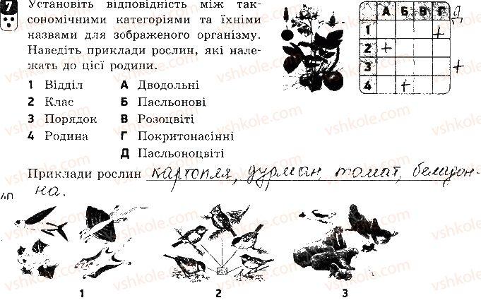 9-biologiya-sv-bezruchkova-2017-zoshit-dlya-kontrolyu-dosyagnen--kontrolni-roboti-kontrolna-robota-4-evolyutsiya-organichnogo-svitu-variant-2-7.jpg