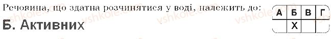 9-biologiya-sv-bezruchkova-2017-zoshit-dlya-kontrolyu-dosyagnen--samostijni-roboti-samostijna-robota-1-himichnij-sklad-klitini-variant-1-4.jpg
