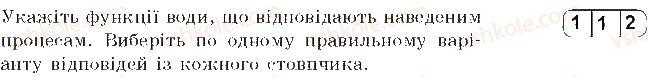 9-biologiya-sv-bezruchkova-2017-zoshit-dlya-kontrolyu-dosyagnen--samostijni-roboti-samostijna-robota-1-himichnij-sklad-klitini-variant-1-7.jpg
