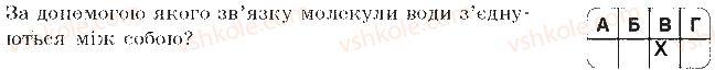 9-biologiya-sv-bezruchkova-2017-zoshit-dlya-kontrolyu-dosyagnen--samostijni-roboti-samostijna-robota-1-himichnij-sklad-klitini-variant-2-2.jpg