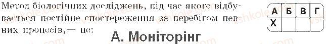 9-biologiya-sv-bezruchkova-2017-zoshit-dlya-kontrolyu-dosyagnen--samostijni-roboti-samostijna-robota-1-himichnij-sklad-klitini-variant-2-5.jpg