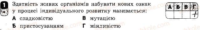 9-biologiya-sv-bezruchkova-2017-zoshit-dlya-kontrolyu-dosyagnen--samostijni-roboti-samostijna-robota-10-formi-minlivosti-mutatsiyi-variant-1-1.jpg