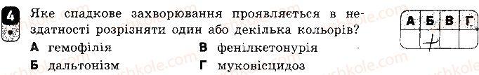9-biologiya-sv-bezruchkova-2017-zoshit-dlya-kontrolyu-dosyagnen--samostijni-roboti-samostijna-robota-10-formi-minlivosti-mutatsiyi-variant-1-4.jpg
