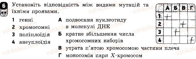 9-biologiya-sv-bezruchkova-2017-zoshit-dlya-kontrolyu-dosyagnen--samostijni-roboti-samostijna-robota-10-formi-minlivosti-mutatsiyi-variant-1-6.jpg