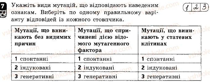 9-biologiya-sv-bezruchkova-2017-zoshit-dlya-kontrolyu-dosyagnen--samostijni-roboti-samostijna-robota-10-formi-minlivosti-mutatsiyi-variant-1-7.jpg