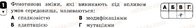 9-biologiya-sv-bezruchkova-2017-zoshit-dlya-kontrolyu-dosyagnen--samostijni-roboti-samostijna-robota-10-formi-minlivosti-mutatsiyi-variant-2-1.jpg