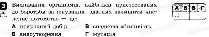 9-biologiya-sv-bezruchkova-2017-zoshit-dlya-kontrolyu-dosyagnen--samostijni-roboti-samostijna-robota-11-evolyutsiya-organichnogo-svitu-variant-1-3.jpg
