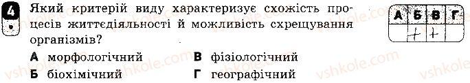 9-biologiya-sv-bezruchkova-2017-zoshit-dlya-kontrolyu-dosyagnen--samostijni-roboti-samostijna-robota-11-evolyutsiya-organichnogo-svitu-variant-1-4.jpg