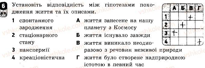 9-biologiya-sv-bezruchkova-2017-zoshit-dlya-kontrolyu-dosyagnen--samostijni-roboti-samostijna-robota-11-evolyutsiya-organichnogo-svitu-variant-1-6.jpg