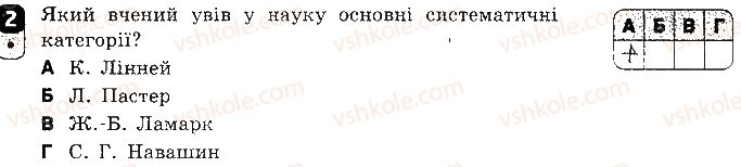 9-biologiya-sv-bezruchkova-2017-zoshit-dlya-kontrolyu-dosyagnen--samostijni-roboti-samostijna-robota-12-bioriznomanittya-variant-1-2.jpg