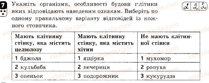 9-biologiya-sv-bezruchkova-2017-zoshit-dlya-kontrolyu-dosyagnen--samostijni-roboti-samostijna-robota-12-bioriznomanittya-variant-1-7.jpg