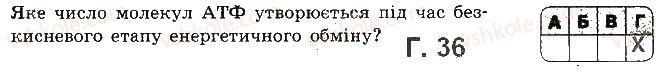 9-biologiya-sv-bezruchkova-2017-zoshit-dlya-kontrolyu-dosyagnen--samostijni-roboti-samostijna-robota-6-printsipi-funktsionuvannya-klitini-variant-2-2.jpg