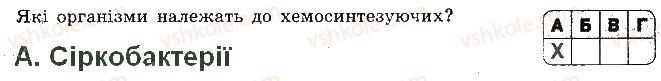 9-biologiya-sv-bezruchkova-2017-zoshit-dlya-kontrolyu-dosyagnen--samostijni-roboti-samostijna-robota-6-printsipi-funktsionuvannya-klitini-variant-2-4.jpg