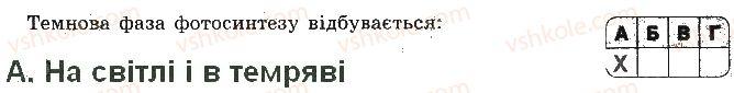 9-biologiya-sv-bezruchkova-2017-zoshit-dlya-kontrolyu-dosyagnen--samostijni-roboti-samostijna-robota-6-printsipi-funktsionuvannya-klitini-variant-2-5.jpg