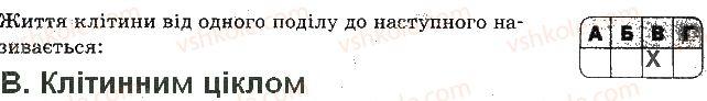 9-biologiya-sv-bezruchkova-2017-zoshit-dlya-kontrolyu-dosyagnen--samostijni-roboti-samostijna-robota-8-podvoyennya-dnk-variant-1-1.jpg
