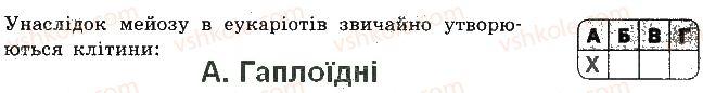 9-biologiya-sv-bezruchkova-2017-zoshit-dlya-kontrolyu-dosyagnen--samostijni-roboti-samostijna-robota-8-podvoyennya-dnk-variant-1-2.jpg