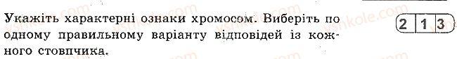 9-biologiya-sv-bezruchkova-2017-zoshit-dlya-kontrolyu-dosyagnen--samostijni-roboti-samostijna-robota-8-podvoyennya-dnk-variant-1-7.jpg