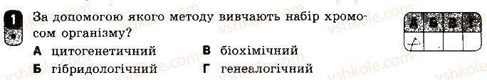 9-biologiya-sv-bezruchkova-2017-zoshit-dlya-kontrolyu-dosyagnen--samostijni-roboti-samostijna-robota-9-metodi-genetichnih-doslidzhen-variant-1-1.jpg