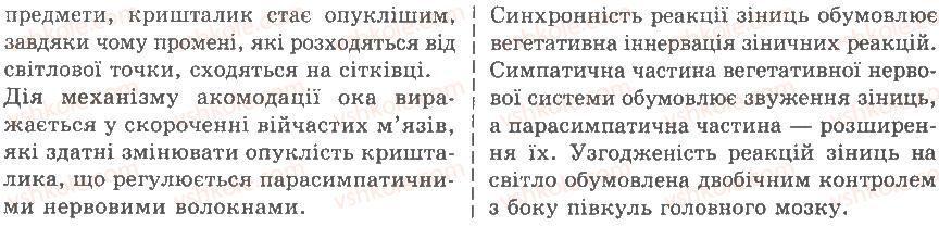 9-biologiya-sv-strashko-lg-goryana-vg-bilik-sa-ignatenko-2009--tema-12-sprijnyattya-informatsiyi-nervovoyu-sistemoyu-sensorni-sistemi-ЛР6-rnd4573.jpg