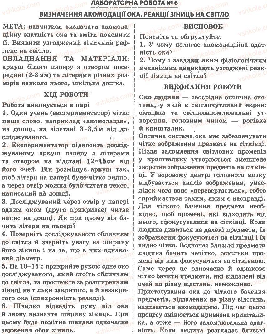 9-biologiya-sv-strashko-lg-goryana-vg-bilik-sa-ignatenko-2009--tema-12-sprijnyattya-informatsiyi-nervovoyu-sistemoyu-sensorni-sistemi-ЛР6.jpg