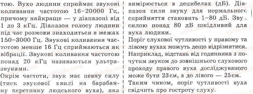 9-biologiya-sv-strashko-lg-goryana-vg-bilik-sa-ignatenko-2009--tema-12-sprijnyattya-informatsiyi-nervovoyu-sistemoyu-sensorni-sistemi-ЛР8-rnd7808.jpg