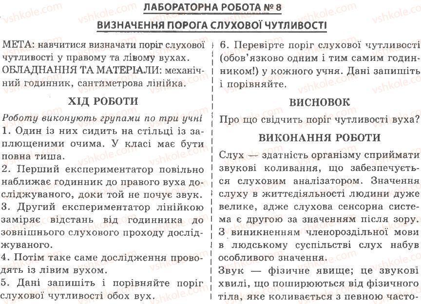 9-biologiya-sv-strashko-lg-goryana-vg-bilik-sa-ignatenko-2009--tema-12-sprijnyattya-informatsiyi-nervovoyu-sistemoyu-sensorni-sistemi-ЛР8.jpg