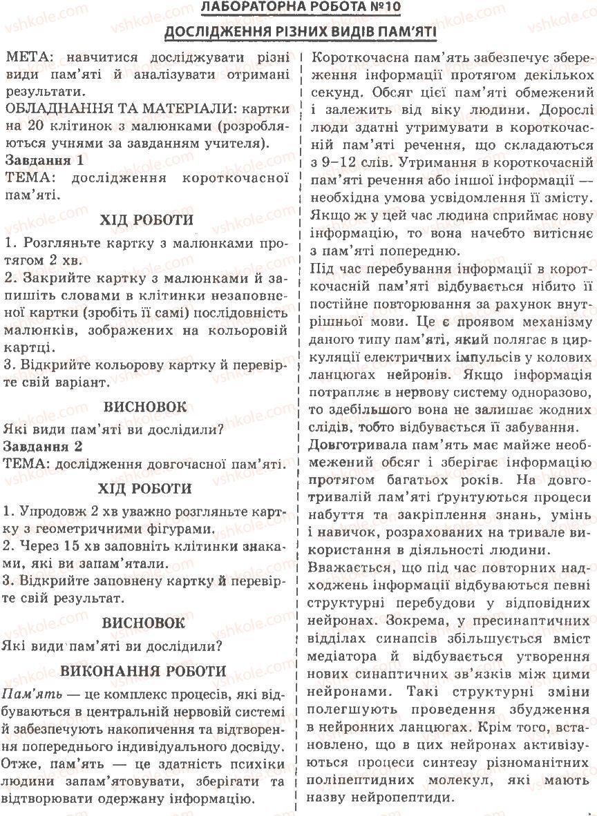 9-biologiya-sv-strashko-lg-goryana-vg-bilik-sa-ignatenko-2009--tema-13-formuvannya-povedinki-i-psihiki-lyudini-ЛР10.jpg