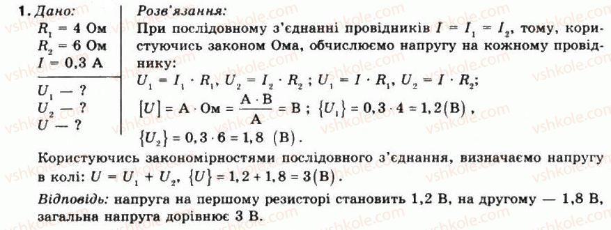 9-fizika-mi-shut-mt-martinyuk-lyu-blagodarenko-2009--rozdil-2-elektrichnij-strum-zavdannya-10-1.jpg