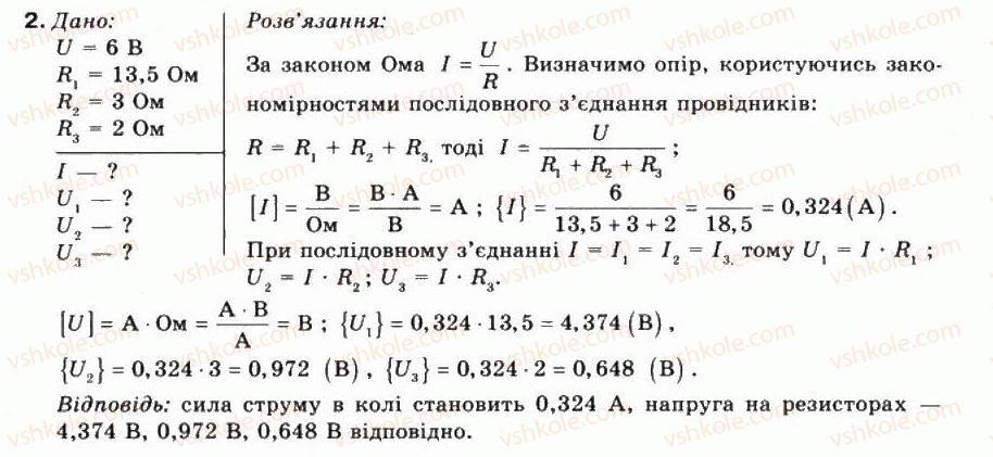 9-fizika-mi-shut-mt-martinyuk-lyu-blagodarenko-2009--rozdil-2-elektrichnij-strum-zavdannya-10-2.jpg
