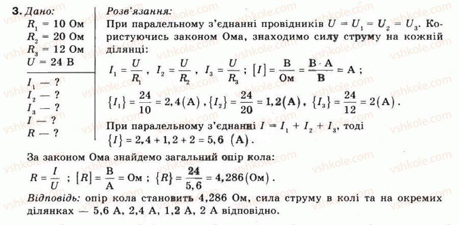 9-fizika-mi-shut-mt-martinyuk-lyu-blagodarenko-2009--rozdil-2-elektrichnij-strum-zavdannya-10-3.jpg