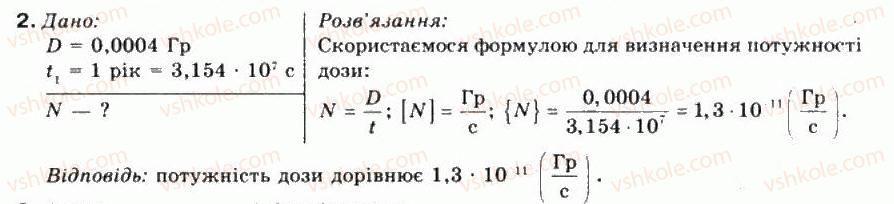 9-fizika-mi-shut-mt-martinyuk-lyu-blagodarenko-2009--rozdil-4-atomne-yadro-yaderna-energetika-zavdannya-18-2.jpg