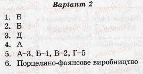 9-geografiya-ov-kurnosova-2011-test-kontrol--variant-2-samostijni-roboti-СР13.jpg
