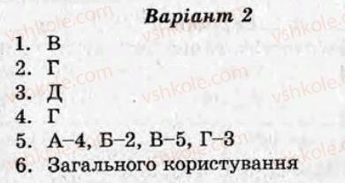 9-geografiya-ov-kurnosova-2011-test-kontrol--variant-2-samostijni-roboti-СР16.jpg