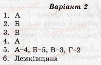 9-geografiya-ov-kurnosova-2011-test-kontrol--variant-2-samostijni-roboti-СР2.jpg