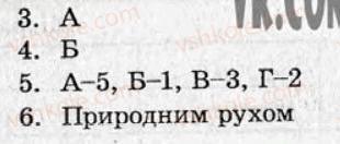 9-geografiya-ov-kurnosova-2011-test-kontrol--variant-2-samostijni-roboti-СР3-rnd6082.jpg