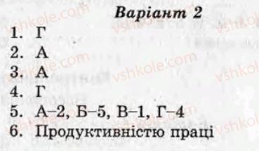 9-geografiya-ov-kurnosova-2011-test-kontrol--variant-2-samostijni-roboti-СР5.jpg