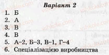 9-geografiya-ov-kurnosova-2011-test-kontrol--variant-2-samostijni-roboti-СР6.jpg