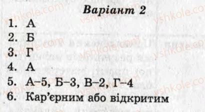 9-geografiya-ov-kurnosova-2011-test-kontrol--variant-2-samostijni-roboti-СР8.jpg