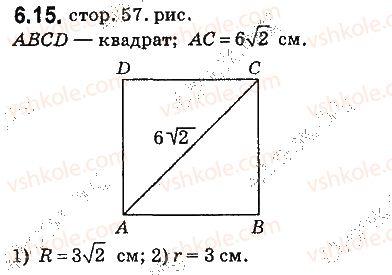 9-geometriya-ag-merzlyak-vb-polonskij-ms-yakir-2017--2-pravilni-mnogokutniki-6-pravilni-mnogokutniki-ta-yihni-vlastivosti-15.jpg