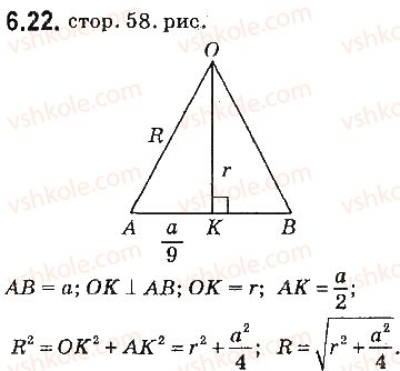 9-geometriya-ag-merzlyak-vb-polonskij-ms-yakir-2017--2-pravilni-mnogokutniki-6-pravilni-mnogokutniki-ta-yihni-vlastivosti-22.jpg