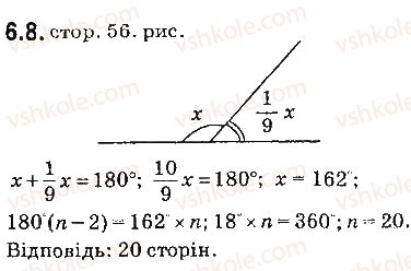 9-geometriya-ag-merzlyak-vb-polonskij-ms-yakir-2017--2-pravilni-mnogokutniki-6-pravilni-mnogokutniki-ta-yihni-vlastivosti-8.jpg